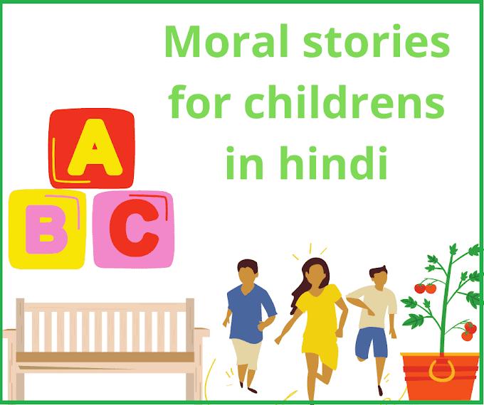 जादुई चक्की और चोर की कहानी - Moral stories for childrens in hindi