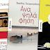 """Τρεις πένες που """"καίνε"""" - Διαμαντόπουλος, Σεβαστάκης, Γκουρογιάννης"""