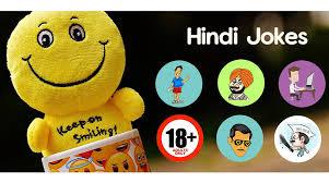 Hindi Jokes, हिंदी जोक्स ,thearticals.com