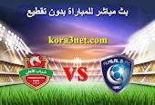 مشاهدة مباراة الهلال وشباب الاهلى دبى بث مباشر اليوم 18-4-2021 دورى ابطال اسيا