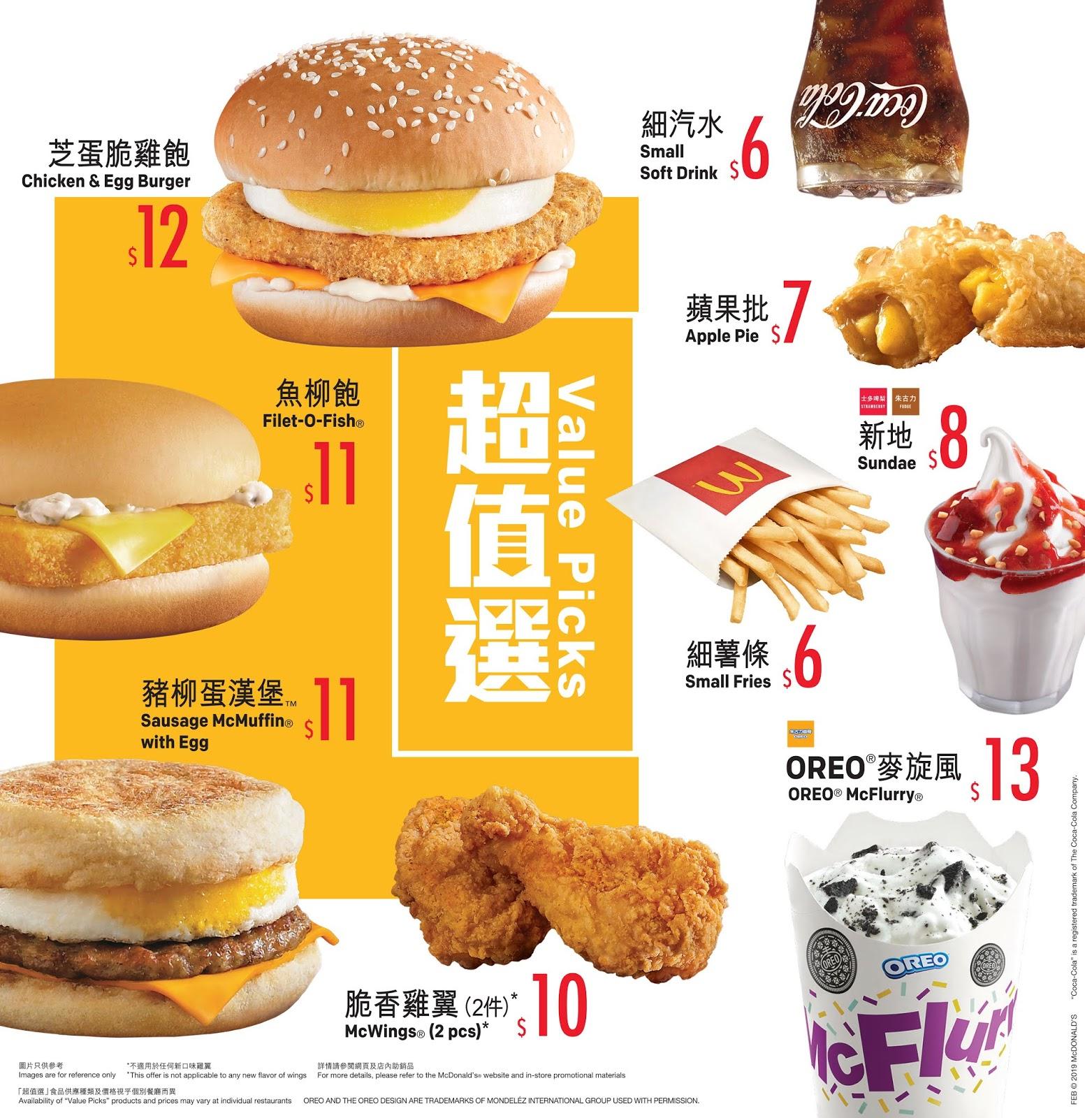 麥當勞超值選優惠詳情 Mcdonald's M記 - 麥麥fans