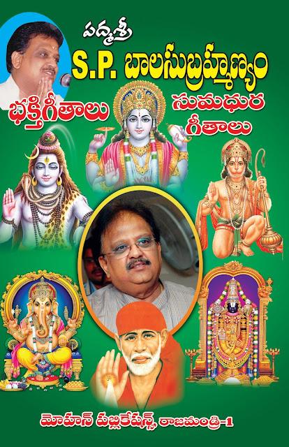 ఎస్.పి. బాలు భక్తిగీతాలు | S.P.Balu Bhakti Githalu | GRANTHANIDHI | MOHANPUBLICATIONS | bhaktipustakalu