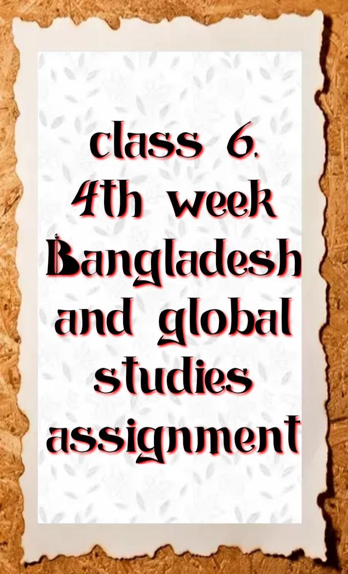 Tag:- ষষ্ঠ শ্রেণীর বাংলাদেশ ও বিশ্বপরিচয় অ্যাসাইনমেন্ট, ষষ্ঠ শ্রেণীর চতুর্থ সপ্তাহের বাংলাদেশ ও বিশ্বপরিচয় এসাইমেন্ট প্রশ্ন ও উত্তর, ষষ্ঠ শ্রেণির বাংলাদেশ ও বিশ্বপরিচয় প্রশ্ন ও উত্তর, class six 4th week BGS assignment, class six 4th week bangladesh and global studies assignment question and solution,