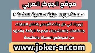 سلسلة عبارات دينية اسلامية 2021 الصفحة 9 - الجوكر العربي