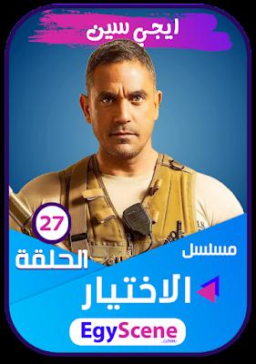 مشاهدة مسلسل الاختيار الحلقه 27 السابعة والعشرون - (ح27)