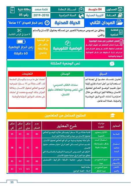 بطاقات فنية التربية المدنية للرابعة 10.jpg