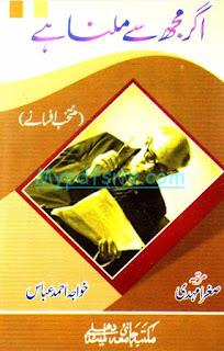 agar-mujh-se-milna-hai By khvaja-ahmad-abbas