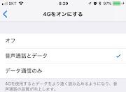 海外でiPhone版Skype for Businessの音が出ない