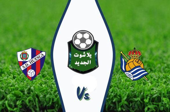 مشاهدة مباراة ريال سوسيداد وهويسكا بث مباشر اليوم الدوري الأسباني
