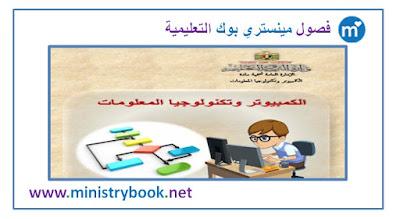كتاب الحاسب الالى للصف الثالث الاعدادى الترم الاول 2018-2019-2020