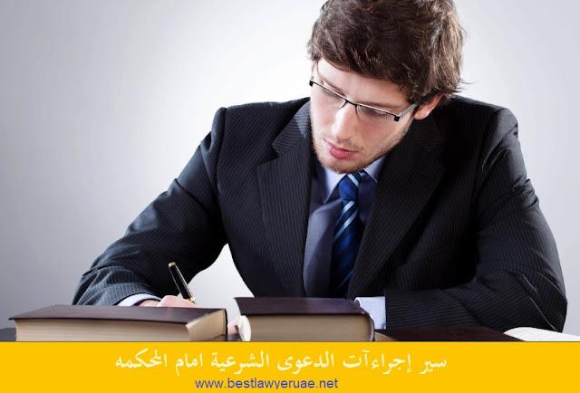 سير إجراءآت الدعوى الشرعية امام المحكمه المختصه