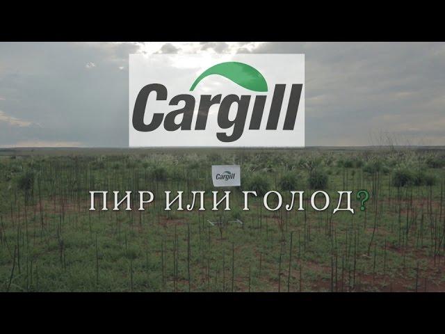 Cargill: пир или голод?