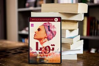 رواية تويا للمؤلف المصري أشرف العشماوي