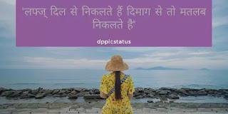 Hindi StatusFor Life