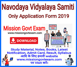 Nvs online application 2019, nvs teacher Recruitment 2019