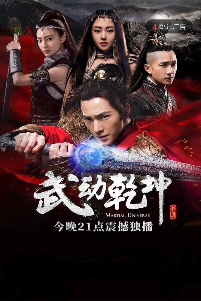 Xem Phim Vũ Động Càn Khôn - Martial Universe