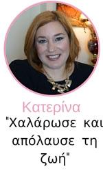 Κατερίνα από τα The KM Projects