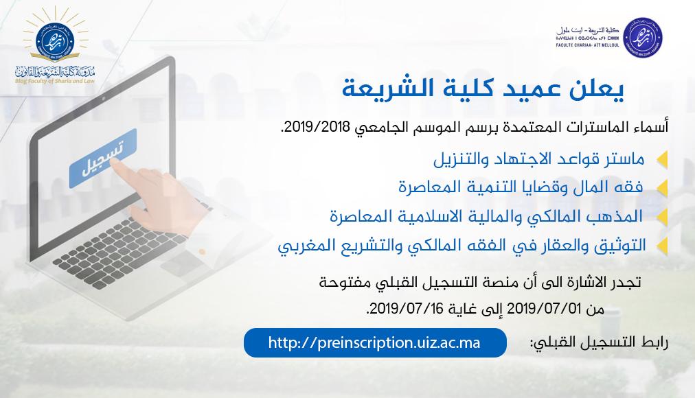 الماسترات المعتمدة بكلية الشريعة والقانون بأكادير موسم 2019