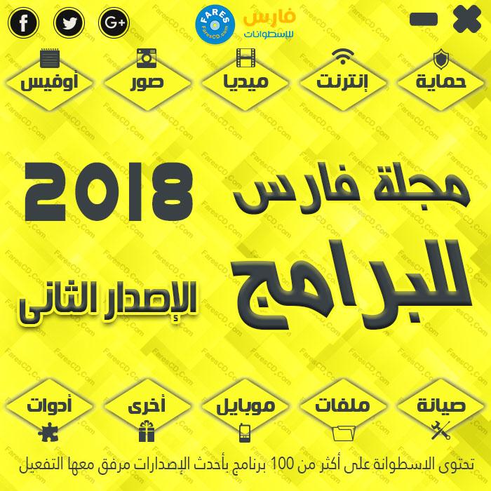 الإصدار الثانى من اسطوانة مجلة فارس للبرامج 2018 اقوي اسطوانة علي الاطلاق