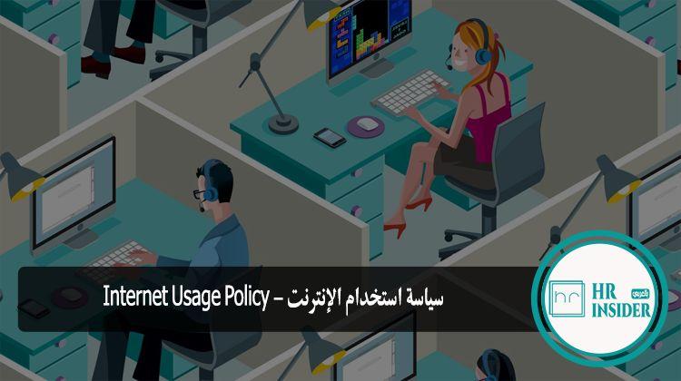 سياسة استخدام الإنترنت - Internet Usage Policy