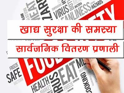 खाद्य सुरक्षा की समस्या सार्वजनिक वितरण प्रणाली PDS in Hindi