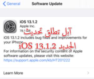 آبل تطلق تحديث iOS 13.1.2 الجديد