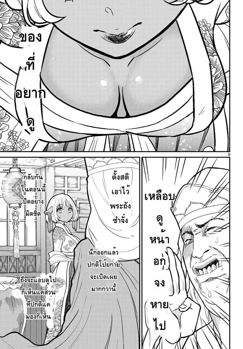 อ่านการ์ตูน Bonnou Saiyuuki ตอนที่ 16 หน้าที่ 9
