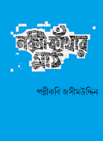 Nakshi Kanthar Math by Jasimuddin