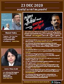 Daily Malayalam Current Affairs 23 Dec 2020