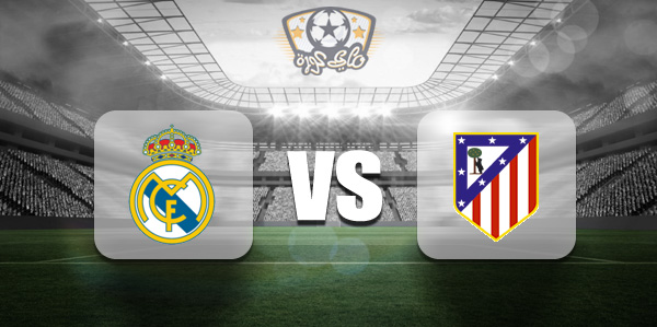 مباراة اتلتيكو مدريد وريال مدريد بث مباشر