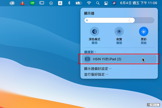 【MAC 幹大事】iPad 馬上擴充變成 Mac 第二螢幕 (並行 Sidecar) - 顯示器裡會出現連結裝置的選項