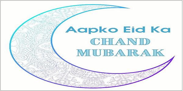 Bakra Eid Mubarak WhatsApp Status