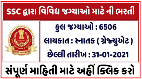 SSC CGL Recruitment 2021 Apply Online for Various Posts
