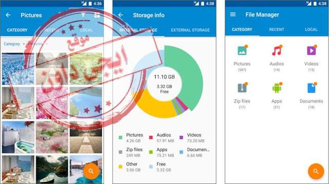افضل تطبيقات مدير الملفات للاندرويد 2020 مجانا Best file manager apps