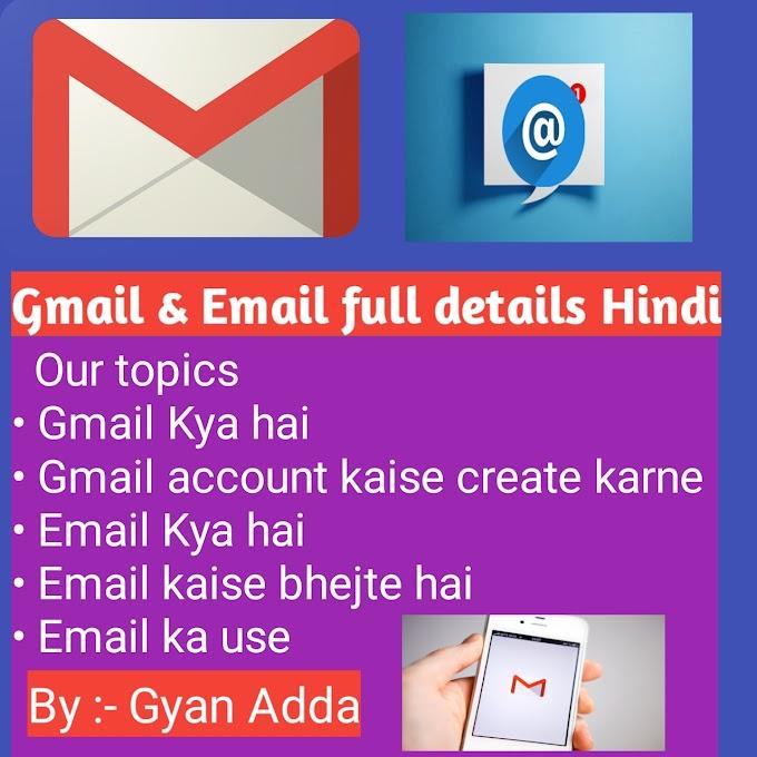 Gmail & Email full details in hindi ईमेल और जीमेल के बारे में पूरी जानकारी
