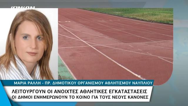 Μαρία Ράλλη: Πως λειτουργούν οι ανοιχτές αθλητικές εγκαταστάσεις στο Δήμο Ναυπλιέων (βίντεο)