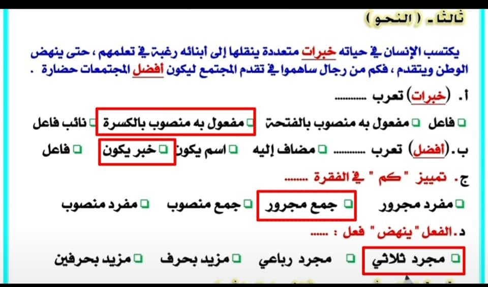 نموذجين لاختبار شهر أبريل + الإجابة ـ لغة عربية الصف الثاني الإعدادي 12