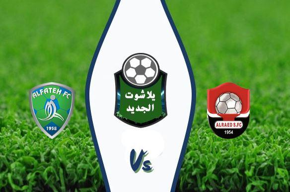 نتيجة مباراة الرائد والفتح اليوم الجمعة 6-03-2020 في الدوري السعودي