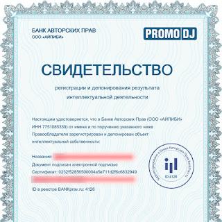 Нейминг регистрация интеллектуальной собственности