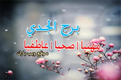 توقعات برج الجدي اليوم السبت8/8/2020 على الصعيد العاطفى والصحى والمهنى