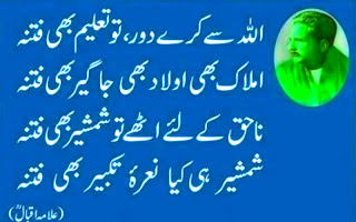 allama iqbal islamic shayari