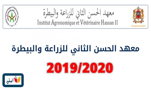 مباراة ولوج معهد الحسن الثاني للزراعة والبيطرة  2019-2020
