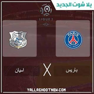 مباراة باريس سان جيرمان وأميان