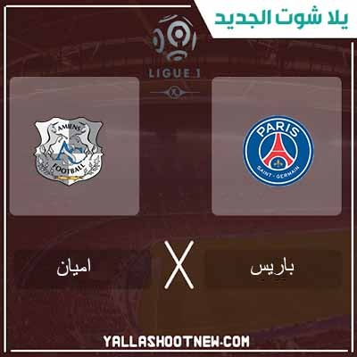 مشاهدة مباراة باريس سان جيرمان وأميان بث مباشر اليوم 15-02-2020 في الدوري الفرنسي