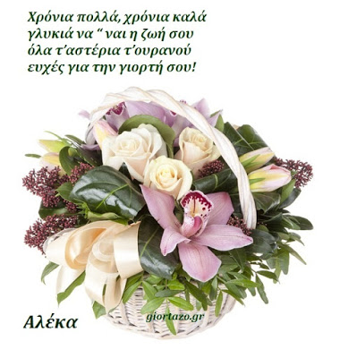 Αλεξάνδρα, Αλεξία, Αλεξάντρα, Αλέκα giortazo