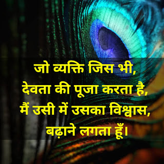 Trust Krishna Quotes In Hindi