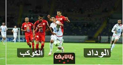 مشاهدة مباراة الوداد والكوكب المراكشي اليوم بث مباشر في الدوري المغربي
