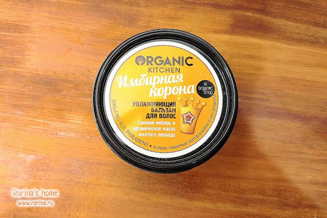 Organic Kitchen «Имбирная корона» бальзам для волос: отзыв
