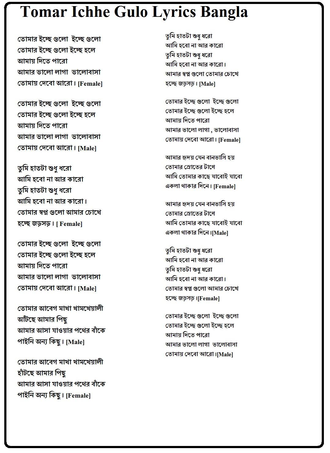 Tomar Ichhe Gulo Lyrics Bangla