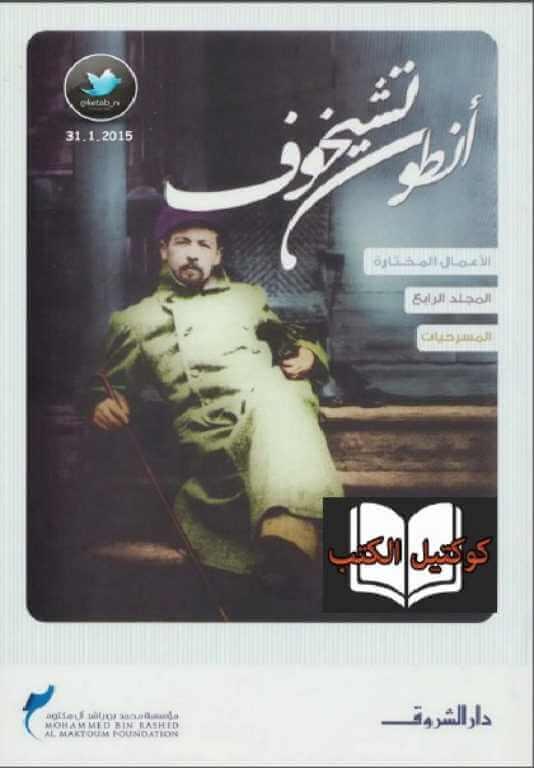 قراءة الأعمال المختارة لـ أنطون تشيخوف المجلد الرابع pdf - كوكتيل الكتب